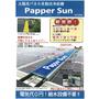 太陽光パネル自動洗浄装置『Papper Sun』 表紙画像
