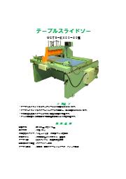 アルミ切断機(板材用) テーブルスライドソー『UCTS-K600-60型』 表紙画像