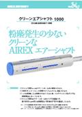 AIREX エアーシャフト クリーンType 表紙画像