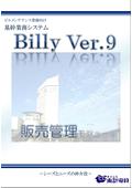 ビルメンテナンス業様向け基幹システム「Billy Ver.9」販売管理モジュール  表紙画像