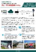 【現場IoT】ダム・河川水位監視システム(水位計) 製品カタログ 表紙画像