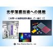 【成膜加工部門】光学薄膜技術への挑戦 表紙画像