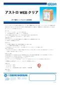 【製品カタログ】オフ輪用ノンアルコール給湿液『アストロWEBクリア』 表紙画像