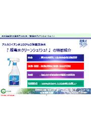 【無料進呈中】除菌洗浄剤『超電水クリーンシュ!シュ!』の特徴 表紙画像