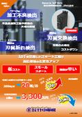 【製品カタログ】加工異常検出装置