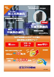 【製品カタログ】加工異常検出装置 表紙画像