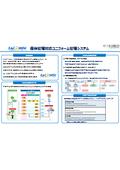 個体管理対応ユニフォーム管理システム『EAC-IMSU』
