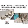 株洲工具成功事例集2019.jpg