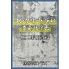 アピコ(コンクリート床油染み除去事例集).jpg