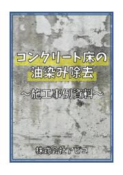 【施工事例資料】コンクリート床の油染み除去作業(特殊清掃) 表紙画像