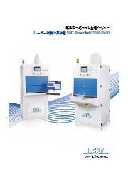 溶着システム『LPKF PowerWeld 2000』 表紙画像