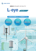 遠隔監視システム&サービス L・eye 小形風力発電パッケージ