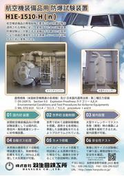 航空機装備品用 防爆試験装置「H1E-1510-H(n)」 表紙画像