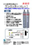 水素ガス切断サンカッター『HL-1』