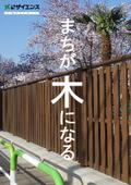 木塀(木製板塀)実績集