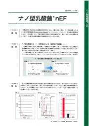機能性素材『ナノ型乳酸菌 nEF』 表紙画像