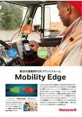 新世代業務用PDAプラットフォーム Mobility Edge 表紙画像
