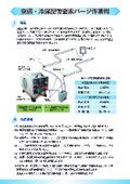 【事例】空調・冷媒配管窒素パージ作業