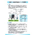 【事例】空調・冷媒配管窒素パージ作業 表紙画像