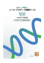 ノーコードのデータ連携ツール「ASTERIA Warp」製品カタログ 表紙画像
