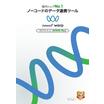 ASTERIA Warp 製品カタログ 表紙画像