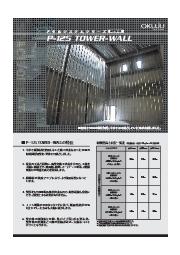 メタルシステムシリーズ『P-125 TOWER-WALL』 表紙画像