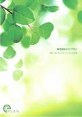 株式会社エコ・プラン事業紹介(修理実績、補助金採択実績、省エネコンサルティングフローを掲載)