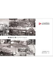 戦略的工場イノベーション『工場の操業を止めない 最新実例集 2017』無料進呈中! 表紙画像