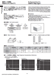 通信サージ対策用サージアブソーバ CSA70 表紙画像