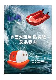 【水害対策用】防災艇製品案内 表紙画像