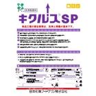 洗浄除菌剤『キクルスSP』 表紙画像