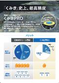 高精度ドローン測量サービス『くみきPRO』