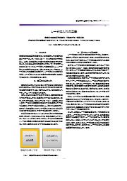 解説資料『レーザ焼入れの基礎知識』 表紙画像