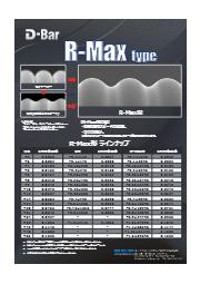 D-Bar R-Max形 表紙画像