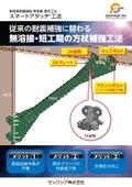 鉄骨造耐震補強システム スマートアタッチ工法