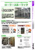 【保管機器】ローラースルーラック カタログ 表紙画像