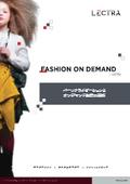 レクトラ・ファッション・オンデマンド パーソナライゼーションと オンデマンド生産の連携