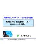 実績収集(スマホ・タブレット対応)連携 短納期対応 生産管理システム/PROKAN4 表紙画像