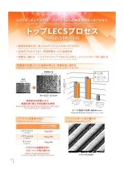 液晶ポリマー(LCP)へのめっき:トップLECSプロセス 表紙画像
