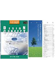 タイヘイグレーチング総合カタログ 表紙画像