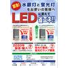 LED切り替えによるコスト削減実績.jpg