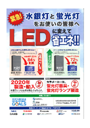 【セブンブライト】LED切り替えによるコスト削減実績 表紙画像