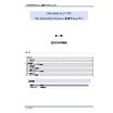 【取扱説明書】絶縁抵抗監視装置(IRS-9250/IRS-9500)_Modbus通信マニュアル 表紙画像