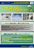 【路面の安全対策に採用実績多数!】ストリートプリント