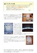 「施工事例集1」アンダンテの家 表紙画像