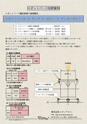 『ロボットベース』技術資料:レオンアルミ 表紙画像