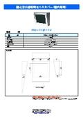 NM-LCD104B 専用モニタカバー(10.4型 傾斜10度) NM-CAB104 表紙画像