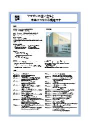山本産業株式会社 会社案内 表紙画像
