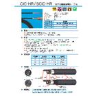 電子機器配線用ケーブル『CIC-HR/SCIC-HR』 表紙画像