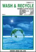 日伸精機株式会社 『洗浄機関連総合カタログ』